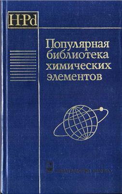 Петрянов-Соколов И.В. (ред.) Популярная библиотека химических элементов. Кн. 1 и 2