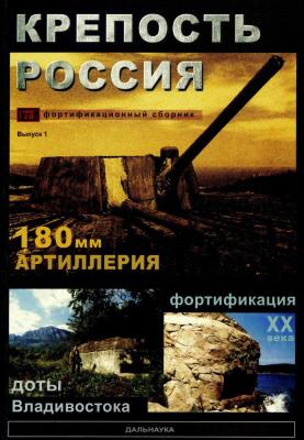 Крепость Россия. Фортификационный сборник 2003 №01