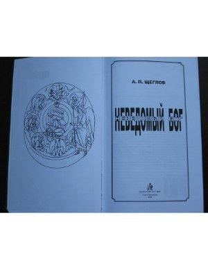 Щеглов А.П. Неведомый Бог: Историко-философское исследование мистических традиций Древнего мира и Средневековья