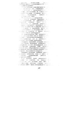 Каплан Л.С. Ражетдинов У.З. Введение в технологию и технику нефтедобычи