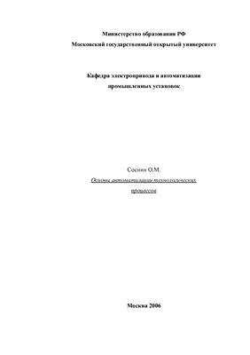 Соснин О.М. Основы автоматизации технологических процессов