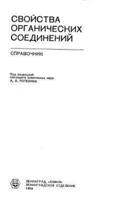 Потехин А.А. (ред.) Свойства органических соединений. Справочник
