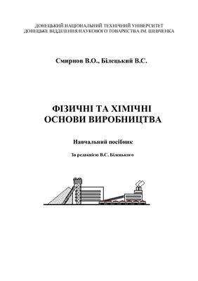 Смирнов В.О., Бiлецький В.С. Фiзичнi та хiмiчнi основи виробнiцтва