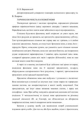 Стаття - Варшавський О.П. Термінологічність наукової мови