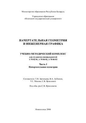 Ярмолович С.В. Начертательная геометрия и инженерная графика