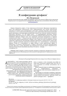Культурно-историческая психология 2014 №01