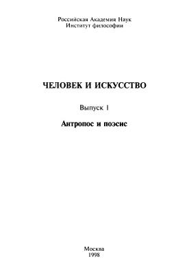 Любимова Т.Б. (ред.) Человек и искусство. Вып. 1: Антропос и поэсис