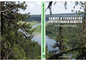 Химия и технология растительных веществ: Тезисы докладов IV Всероссийской конференции