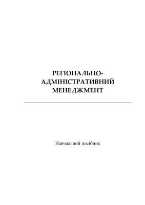 Лозинська Т.М., Тимцуник В.І., Мирна О.В. Регіонально-адміністративний менеджмент