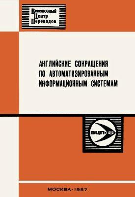 Воройский Ф.С., Замараев В.И. (сост.) Английские сокращения по автоматизированным информационным системам