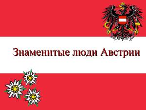 Знаменитые люди Австрии