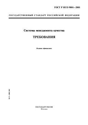 ГОСТ Р ИСО 9001-2001. Системы менеджмента качества
