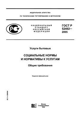 ГОСТ Р 52492-2005 Услуги бытовые. Социальные нормы и нормативы к услугам. Общие требования