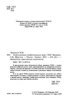 Меерович М.И., Шрагина Л.И. Теории решения изобретательских задач