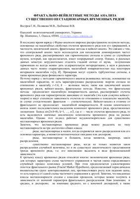 Востров Г.Н., Полякова М.В., Любченко В.В. Фрактально-вейвлетные методы анализа существенно нестационарных временных рядов