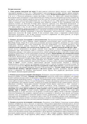 Вопросы и ответы к ГОСу по специальности Психология управления