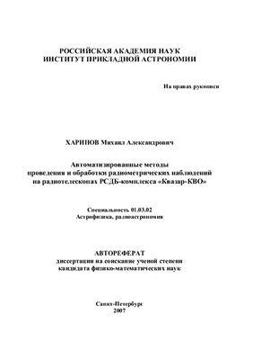 Харинов М.А. Автоматизированные методы проведения и обработки радиометрических наблюдений на радиотелескопах РСДБ-комплекса Квазар-КВО