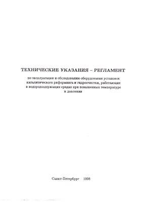 Технические указания - регламент по эксплуатации и обследованию оборудования установок каталитического риформинга и гидроочистки, работающих в водородсодержащих средах при повышенных температуре и давлении