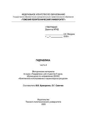 Крамаренко В.В., Савичев О.Г. Гидравлика
