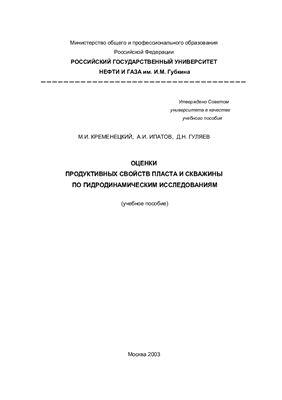 Кременецкий М.И., Ипатов А.И., Гуляев Д.Н. Оценки продуктивных свойств пласта и скважины по гидродинамическим исследованиям