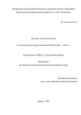 Дегтярев С.О. Гостиничное дело в дореволюционной Москве (1861-1914 гг.)