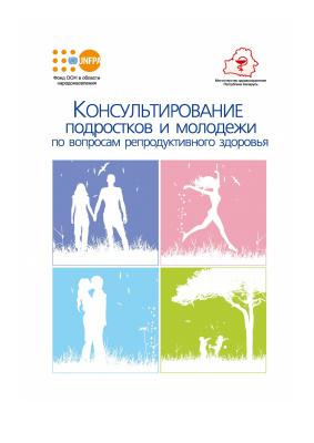 Акола Н.Е. и др. Консультирование подростков и молодежи по вопросам репродуктивного здоровья