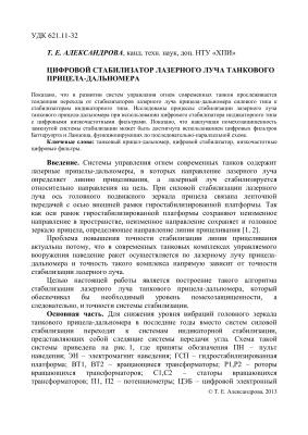 Александрова Т.Е. Цифровой стабилизатор лазерного луча танкового прицела-дальномера