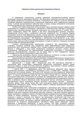 Могилевский С.Д. Правовые основы деятельности акционерных обществ