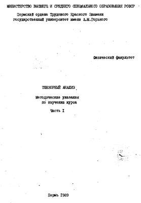 Любимов Д.В. Тензорный анализ. Часть 1