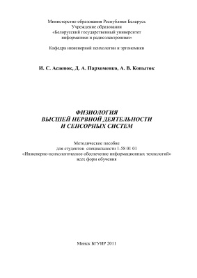 Асаенок И.С., Пархоменко Д.А., Копыток А.В. Физиология высшей нервной деятельности и сенсорных систем