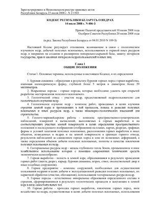 Кодекс Республики Беларусь о недрах 14 июля 2008 г. N 406-З в ред. Закона Республики Беларусь от 04.01.2010 N 109-З