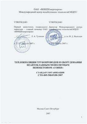 СТО-005-50845180-2007 Теплоизоляция трубопроводов и оборудования неавтоклавным монолитным пенобетоном СОВБИ