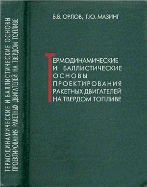 Орлов Б.В., Мазинг Г.Ю. Термодинамические и баллистические основы проектирования ракетных двигателей на твердом топливе