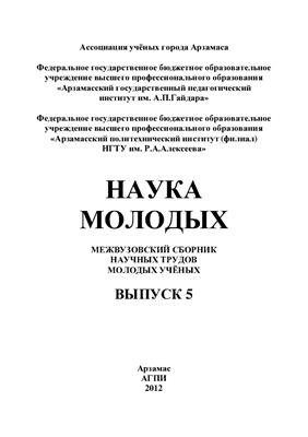 Наука молодых. Межвузовский сборник научных трудов молодых учёных. Выпуск 5