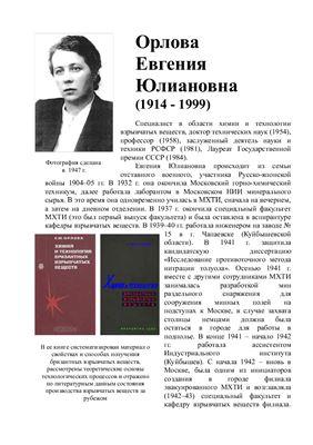 Биография Орловой Евгении Юлиановны
