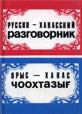 Анжиганова О.П., Субракова О.В., Топоева Л.С. Русско-хакасский разговорник