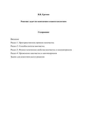 Еремин В.В. Решение задач по нанохимии и нанотехнологиям
