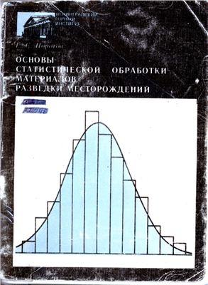 Поротов Г.С. Основы статистической обработки материалов разведки месторождений