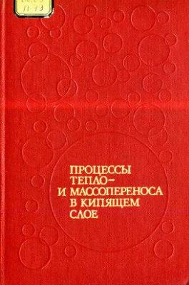 Баскаков А.П. (ред.) Процессы тепло - и массопереноса в кипящем слое