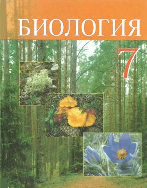 Тихомиров В.Н., Сауткина Т.А., Песнякевич А.Г. и др. Биология. 7 класс