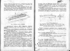 Кудрявцев В.Ф., Михайлов В.Е., Филиппов Ю.А. Устройство подводной лодки
