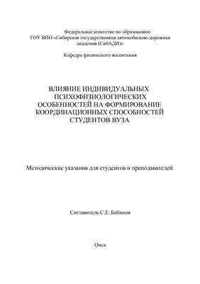 Бебинов С.Е. Влияние индивидуальных психофизиологических особенностей на формирование координационных способностей студентов вуза