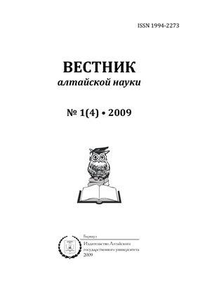 Вестник Алтайской науки 2009 №01 (04)