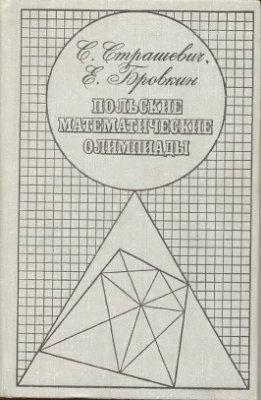 Страшевич С., Бровкин Е. Польские математические олимпиады