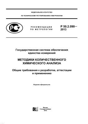 Р 50.2.090-2013 ГСОЕИ. Методики количественного химического анализа. Общие требования к разработке, аттестации и применению