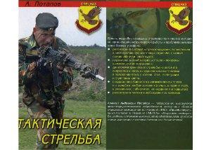 Потапов А. Тактическая стрельба