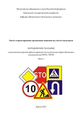 Борщенко Я.А., Безотеческих Н.С. Расчет и проектирование организации движения на участке магистрали. Часть 1