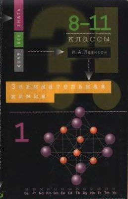 Леенсон И.А. Занимательная химия. Том 1