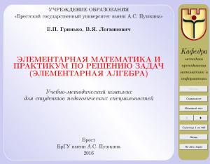 Гринько Е.П., Логвинович В.Я. Элементарная математика и практикум по решению задач (Элементарная алгебра)