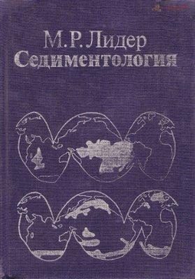 Лидер М.Р. Седиментология. Процессы и продукты
